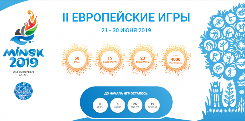 В период II Европейских игр столице Беларуси ужесточат меры безопасности