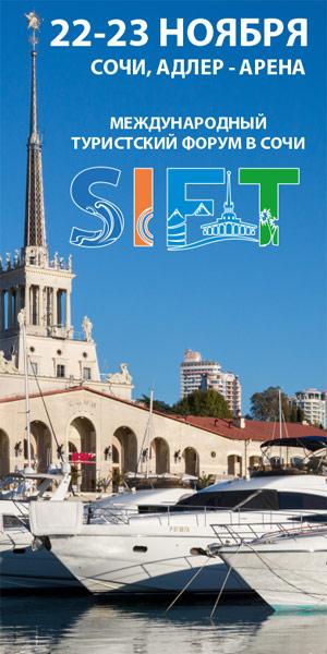 Международный туристский форум в Сочи «SIFT-2018