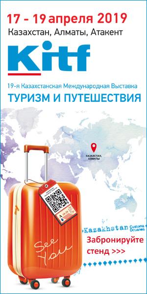Выставка Казахстан